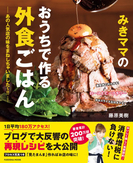みきママのおうちで作る外食ごはん あの人気店の味をまねしちゃいました〜!! (FUSOSHA MOOK)