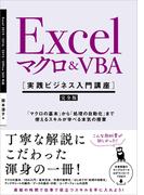 【期間限定価格】Excel マクロ&VBA [実践ビジネス入門講座]【完全版】