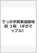 でっか字関東道路地図 3版 (ギガマップル)