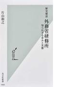 歴史秘話外務省研修所 知られざる歩みと実態 (光文社新書)