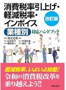 消費税率引上げ・軽減税率・インボイス〈業種別〉対応ハンドブック 改訂版