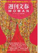 週刊文春 WOMAN vol.3 2019夏号