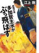ドラマ第4弾放送記念特集