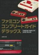ファミコンコンプリートガイドデラックス