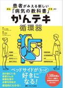 かんテキ循環器 (患者がみえる新しい「病気の教科書」)