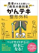 かんテキ整形外科 (患者がみえる新しい「病気の教科書」)