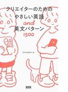 クリエイターのためのやさしい英語and英文パターン1500