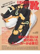 FINEBOYS+plus靴 vol.13 僕らの足元には気の利いたスニーカーが必要だ! (HINODE MOOK)