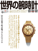 世界の腕時計 No.141 〈特集〉2019年の新作を掘り下げる (ワールド・ムック)