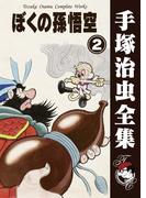 【オンデマンドブック】ぼくの孫悟空 2 (B5版 手塚治虫全集)
