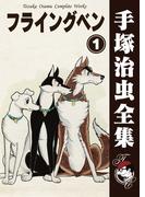 【オンデマンドブック】フライングベン 1 (B5版 手塚治虫全集)