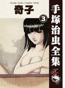 【オンデマンドブック】奇子 3 (B6版 手塚治虫全集)