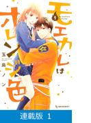 【連載版】モエカレはオレンジ色(1)