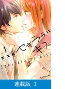 【連載版】セキララにキス(1)