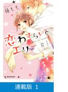 【連載版】恋わずらいのエリー(1)