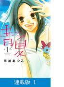 【連載版】青夏 Ao-Natsu(1)