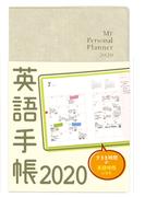 英語手帳 2020年版 白色 (英語手帳)