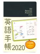 英語手帳 2020年版 黒色 (英語手帳)
