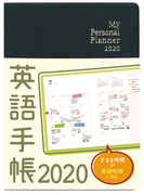 英語手帳 2020年版 ミニ版 黒色 (英語手帳)