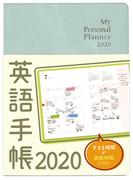 英語手帳 2020年版 ミニ版 グリーン
