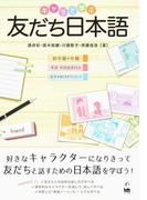 キャラで学ぶ友だち日本語 初中級▷中級