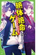 絶体絶命ゲーム 6 地獄行きの暴走列車! (角川つばさ文庫)