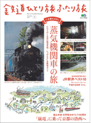 【期間限定価格】鉄道ひとり旅ふたり旅4