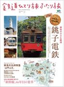 【期間限定価格】鉄道ひとり旅ふたり旅3