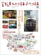 【期間限定価格】鉄道ひとり旅ふたり旅2