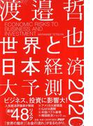 世界と日本経済大予測2020 ECONOMIC RISKS TO BUSINESS AND INVESTMENT