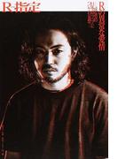 Rの異常な愛情 或る男の日本語ラップについての妄想