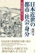 日本近世の都市・社会・身分 身分的周縁をめぐって