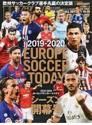 ヨーロッパサッカー・トゥデイ 2019−2020シーズン開幕号 (NSK MOOK)