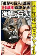 進撃の巨人 attack on titan(2)【期間限定無料ファイル】