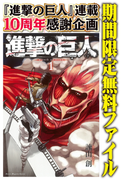進撃の巨人 attack on titan(1)【期間限定無料ファイル】
