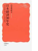 日本経済30年史 バブルからアベノミクスまで (岩波新書 新赤版)
