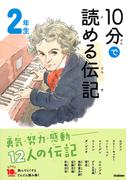 10分で読める伝記 増補改訂版 2年生 (よみとく10分)