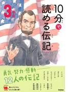 10分で読める伝記 増補改訂版 3年生 (よみとく10分)
