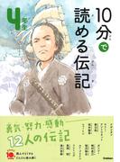 10分で読める伝記 増補改訂版 4年生 (よみとく10分)