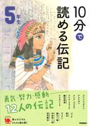 10分で読める伝記 増補改訂版 5年生 (よみとく10分)