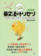 英文法のトリセツ 英語負け組を卒業できる取扱説明書 新装版 とことん攻略編