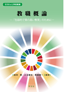 教職概論 「包容的で質の高い教育」のために (SDGsと学校教育)