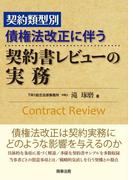 契約類型別債権法改正に伴う契約書レビューの実務