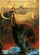 新クトゥルフ神話TRPGルールブック (ログインテーブルトークRPGシリーズ)