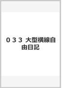 033 大型横線自由日記