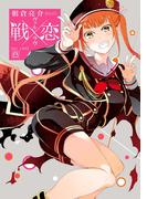 戦×恋(ヴァルラヴ) 8巻