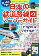 列車と一緒に大冒険!日本の鉄道路線図スーパーガイド あつまれ子鉄!