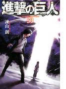 進撃の巨人 attack on titan(30)