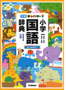 学研新レインボー小学国語辞典 改訂第6版 小型版