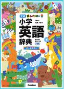 学研新レインボー小学英語辞典 小型版